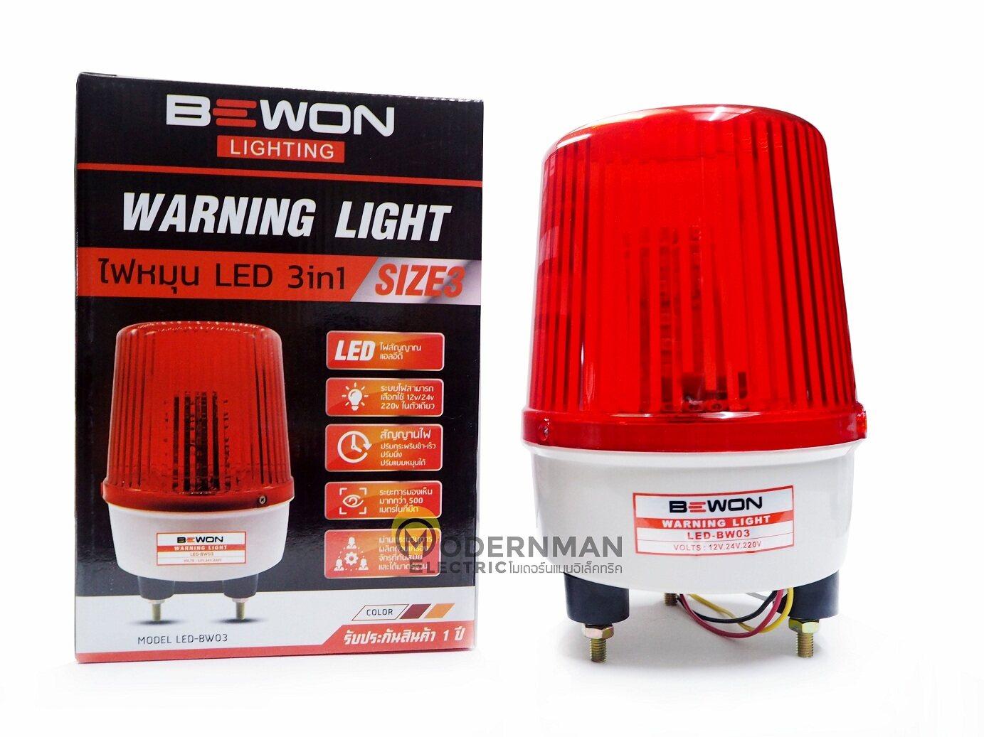 Bewon ไซเรน Led 3in1 เลือกใช้ระบบไฟ 220v 24v 12v ได้ในตัวเดียว ไฟฉุกเฉิน ขอทาง สัญญาณ ไฟหมุน ไฟไซเรน Siren เบอร์3 ขนาด 5.5 นิ้ว.