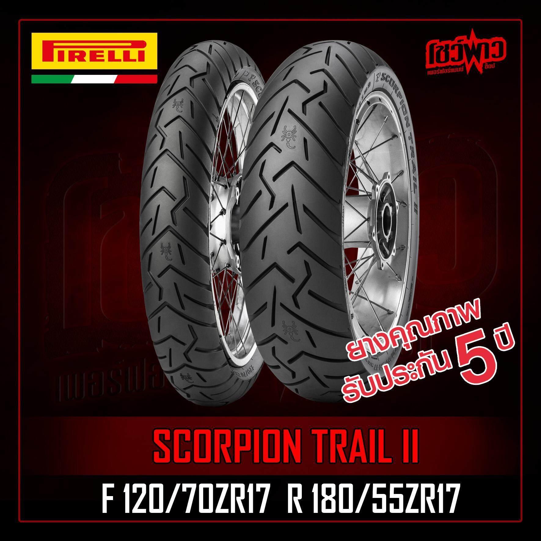 Pirelli SCORPION TRAIL II : 120/70ZR17+180/55ZR17