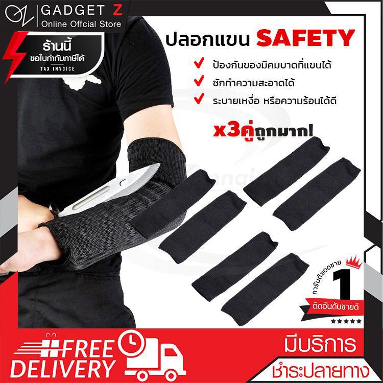 สายรัดแขน ปลอกแขน กันมีดบาด สีดำ (x3คู่) ของแท้ สายรัดแขนกันบาดระดับ 5 แบบยาว ป้องกันมีดบาด ของมีคมได้อย่างดี ส่งฟรี มีเก็บเงินปลายทาง (ขอใบกำกับภาษีได้)