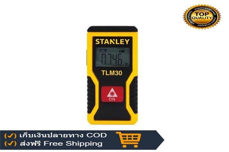 【 ลดราคา+ของแท้ 100%】เลเซอร์ Stanley Mini Stht77425 Tlm30 | Stanley | Stht77425 คุณภาพสูง ส่งฟรี เก็บเงินปลายทางได้ จำหน่ายเครื่องมือวัดระยะ ตัววัดระยะทาง ล้อวัดระยะทาง เทปวัดระยะ เลเซอร์วัดระยะ ที่วัดระดับน้ำ ราคาถูก Measures Tools.