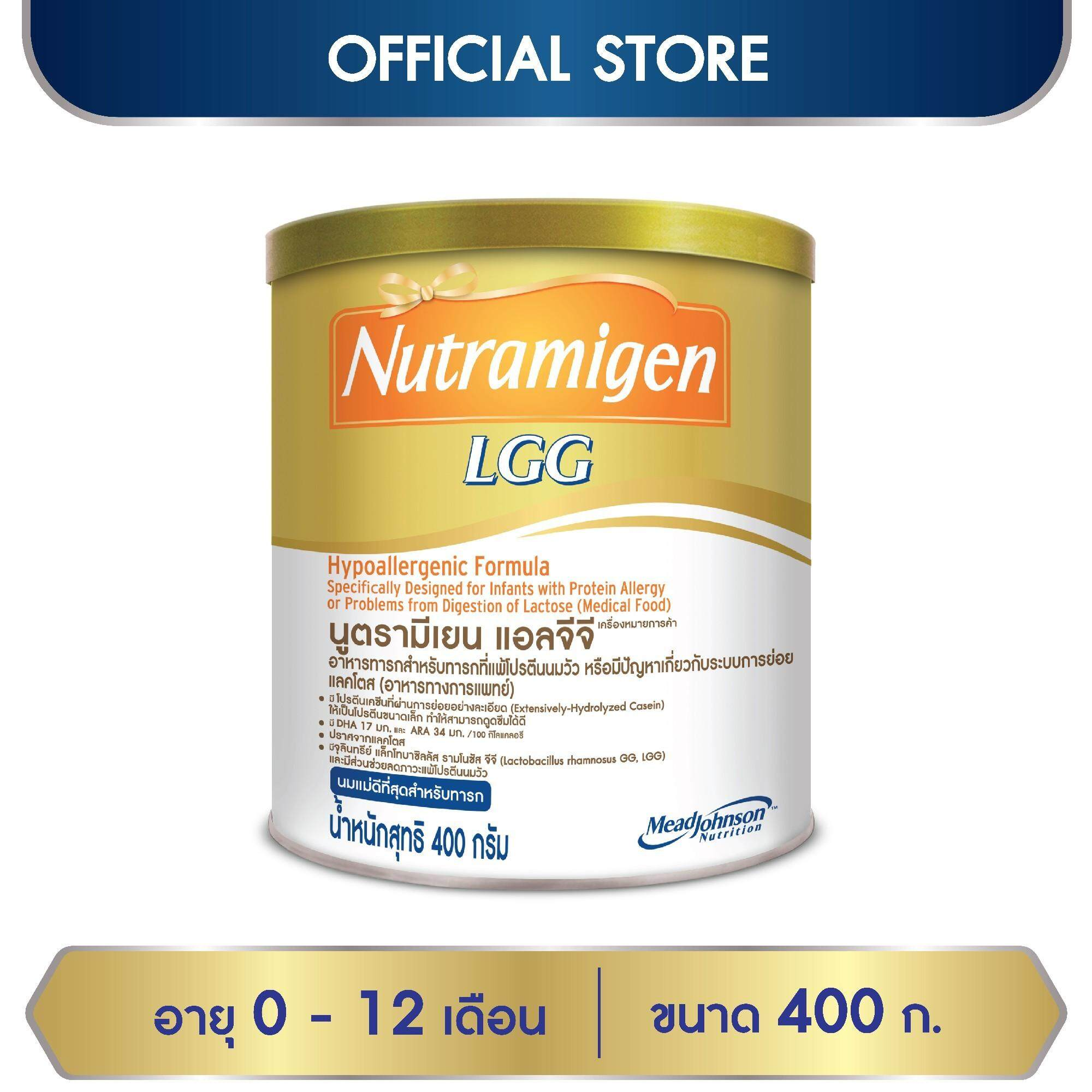 ราคาถูก  นมผง Nutramigen นูตรามิเยน แอลจีจี อาหาร สำหรับ ทารก เด็กเล็ก เด็กแรกเกิด แพ้โปรตีนนมวัว หรือ มีปัญหา ระบบการย่อย การดูดซึมแลคโตส 400 กรัม   ราคา ของแท้