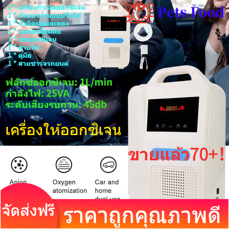 【ราคาต่ำสุด】 (30 พร้อมสต็อก) เครื่องโอไซเจน Good Night แบบพกพา O-Xygen Concentrator Anion Generator Us 110v พร้อมหลอด O-Xygen ใช้งานง่าย.