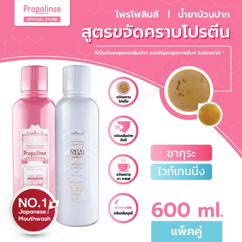 Propolinse Sakura Whitening Mouthwash 600ml Pack 2 น้ำยาบ้วนปากโพรโพลินส์ แพคคู่ ซากุระ ไวท์เทนนิ่ง 600มล.