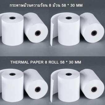58mm Thermal Paper Roll 1,2,4,8 rolls/pack กระดาษความร้อน ขนาด 58 มม. 1,2,4,5 ม้วน/เเพ็ค-