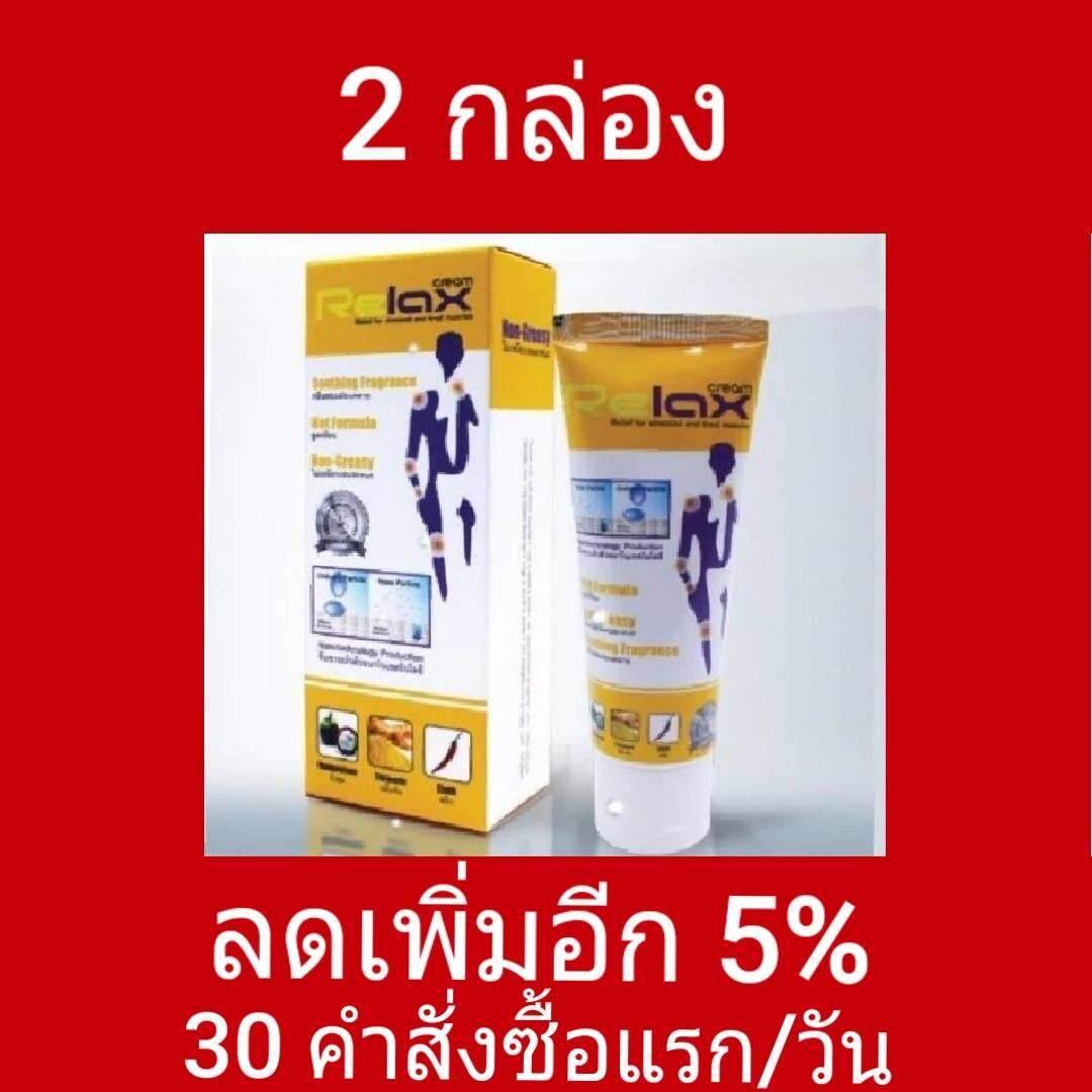 รrelax Cream ครีมนวดสูตรร้อน 2 กล่อง **ฟรีส่ง** By Cci Member Shop Thailand Innovation.