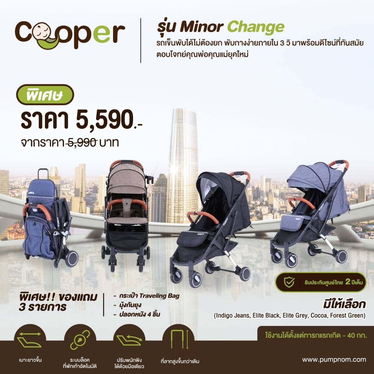 แนะนำ Cooper รถเข็นเด็ก รุ่น classic Minor Change นั่งได้ตั้งแต่แรกเกิด - 40กก. (รับประกันจากศูนย์ไทย 2 ปี)
