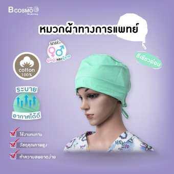 หมวกผ้า หมวกสำหรับเจ้าหน้าที่ทางการแพทย์ ทำจากผ้าฝ้าย 100%/ bcosmo thailand
