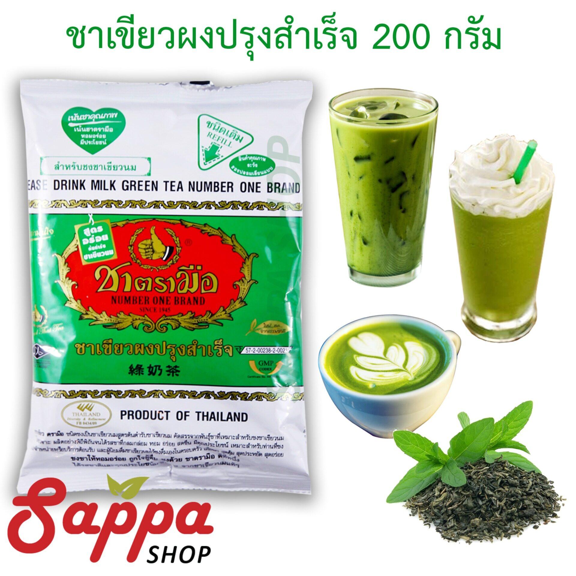 ชาเขียวตรามือ ชาเขียวผงปรุงสำเร็จ ตราชาตรามือ Milk Green Tea Mix 200 กรัม / ถุง.
