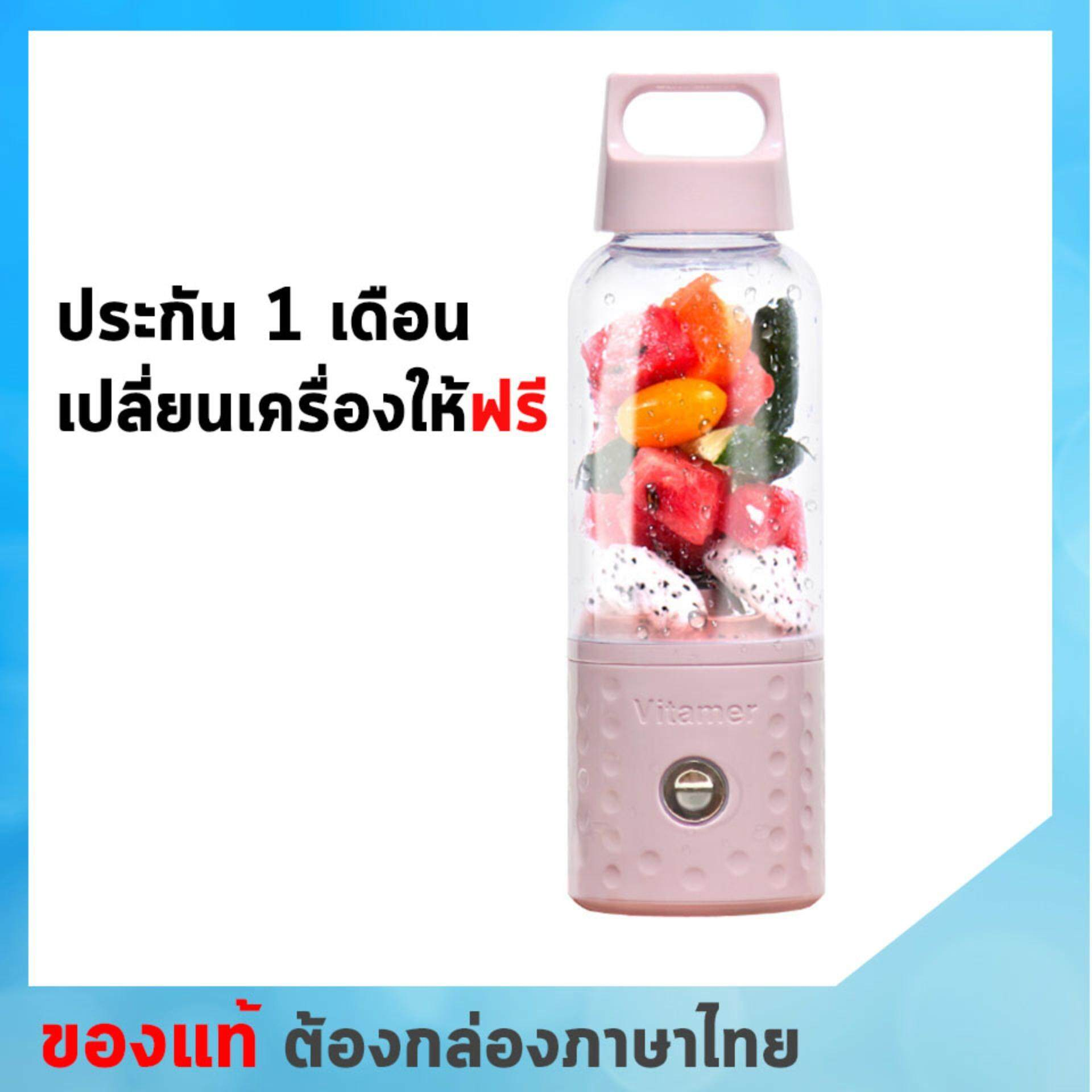 Vitamer แก้วปั่น พกพา (สีชมพู พร้อมส่ง จากไทย 100%) เครื่องปั่น ปั่นน้ำผลไม้ 500 ml