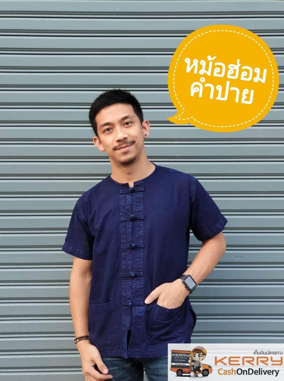 T Shirt-Lanna (สินค้าคุณภาพจากผู้ผลิต ผ้าหม้อฮ่อมเมืองแพร่) เสื้อหม้อฮ่อม คอกลม กระดุมจีน แบบดั้งเดิม Original (ผู้ชายพอดีตัว) (ผู้หญิงมีทรงเฉพาะเข้ารูป) By Kom_pie_shirts.