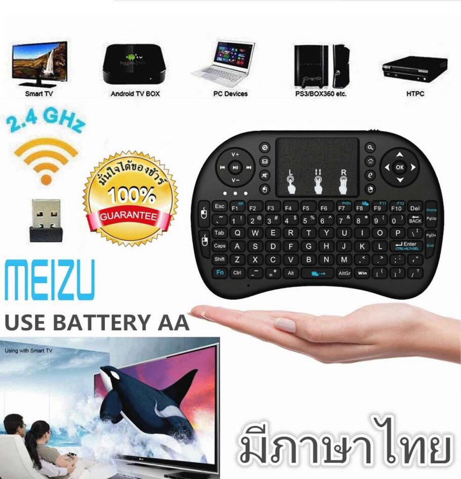 แป้นพิมพ์ที่ทุกคนรอคอย I-8 Mini Wireless Keyboard พิมพ์ภาษาอังกฤษ-ภาษาไทย คีย์บอร์ดไร้สาย เมาส์คีย์บอร์ด น้ำหนักเบาใช้งานง่ายสะดวกสบาย -  I.8 2.4g Air Mouse Mini Wireless Keyboard Touchpad Adjustable Backlight.