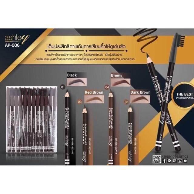 (12แท่ง/ยกแพค) Ashley Eye-Area Pencil AP-006 ดินสอเขียนคิ้ว+แปรง !!(แท่งน้ำตาล)!! เนื้อนุ่ม เขียนง่าย ไม่สะดุด พร้อมแปรงสำหรับแปรงขนคิ้วในตัว