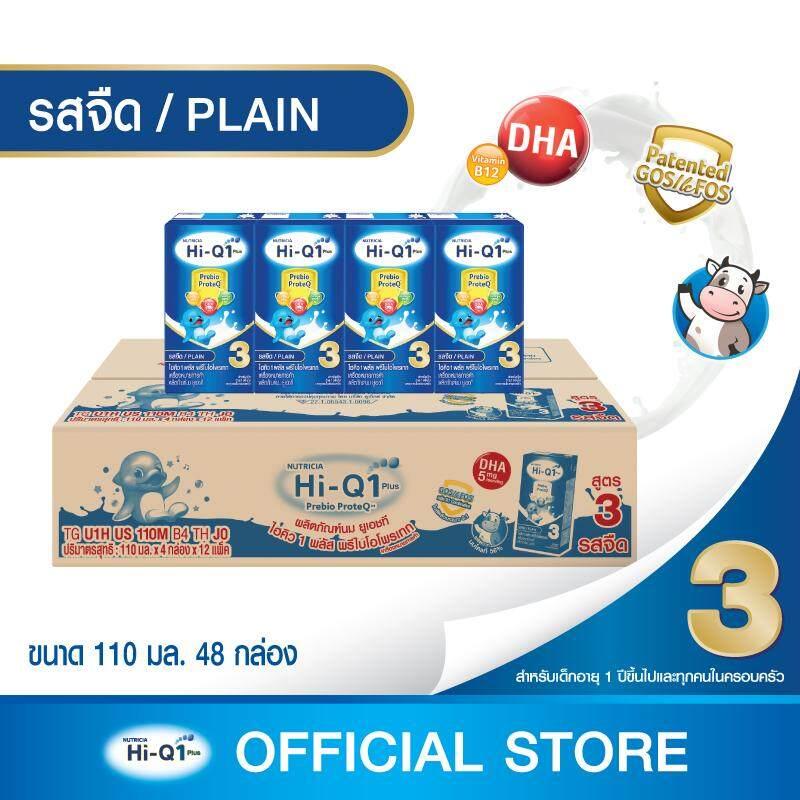ต้องการซื้อ  ขายยกลัง! นม Hi-Q UHT ไฮคิว 1 พลัส ยูเอชที รสจืด 110 มล. (48 กล่อง) (ช่วงวัยที่ 3)   ราคา ของแท้