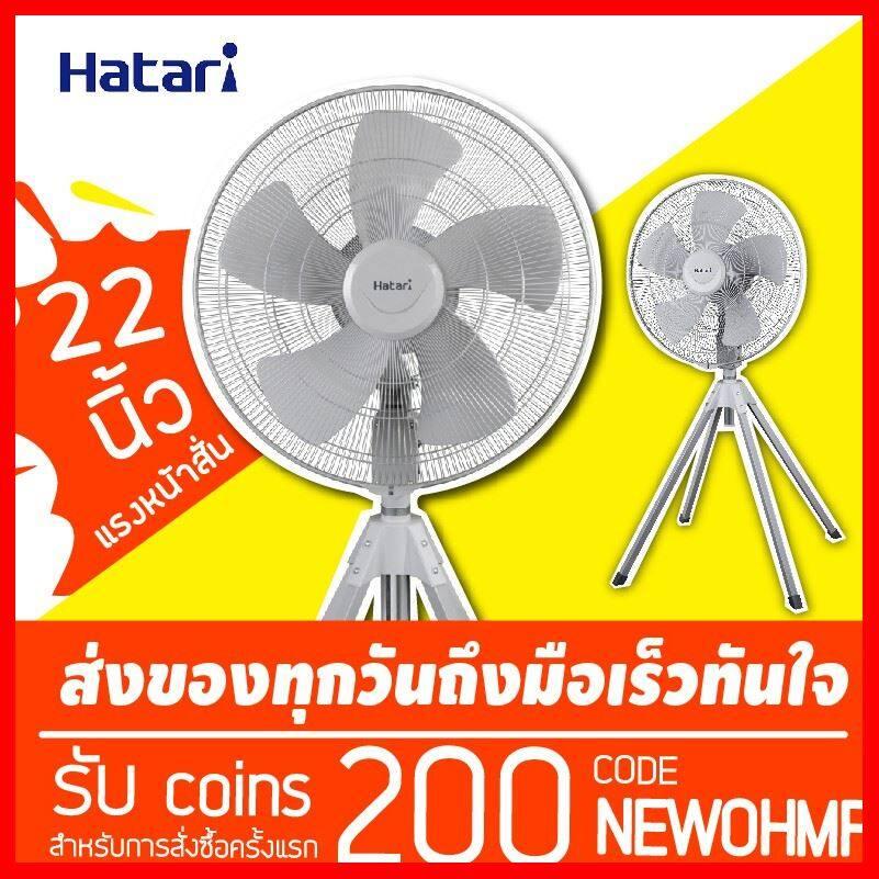Sale!!! Hatari พัดลมอุตสาหกรรม 4ขา 22นิ้ว รุ่น Iq22m1 (สั่งวันนี้ผ่าน Kerry รับสินค้าไวที่สุด) ของใช้ในบ้าน เครื่องใช้ในบ้าน เครื่องใช้ไฟฟ้า อิเล็แทรอนิกส์ ทีวี โทรทัศน์ กล่องทีวี เครื่องบันทึก กล้องวงจรปิด บ้าน สวน ราคาประหยัด ชำระเงินปลายทาง.