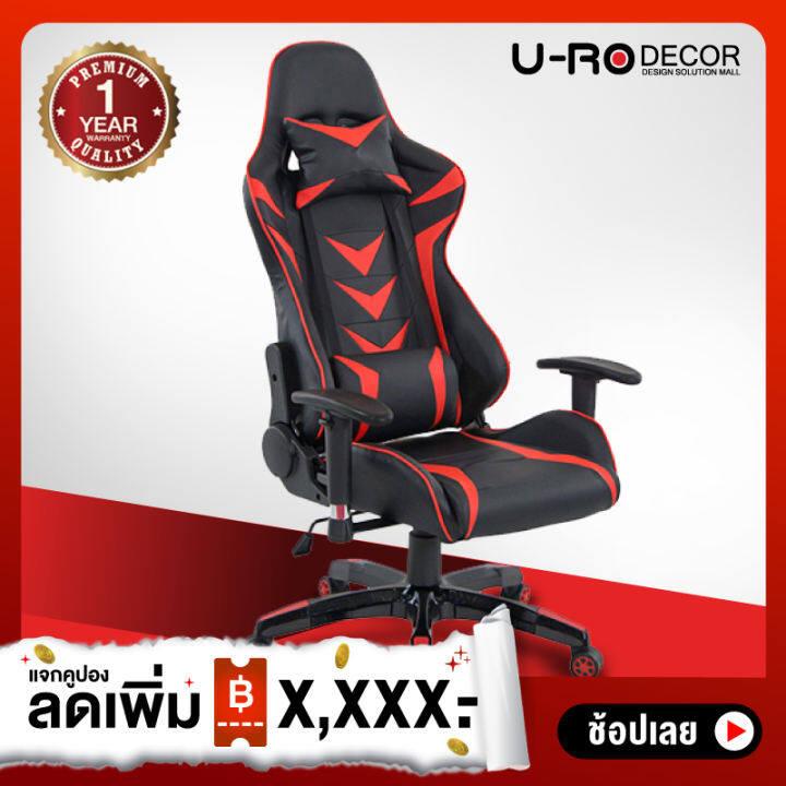 U-RO DECOR รุ่น ROBOT (โรบ็อต) เก้าอี้เล่นเกมส์ ปรับความสูงได้ เก้าอี้ปรับนอนได้ ปรับเอนได้ 180 องศา พนักวางแขนปรับสูง-ต่ำได้ ปรับซ้าย-ขวาได้ สีดำ/แดง ยูโรเดคคอร์ เก้าอี้เกมมิ่ง เก้าอี้สำนักงาน Gaming Chair office chair