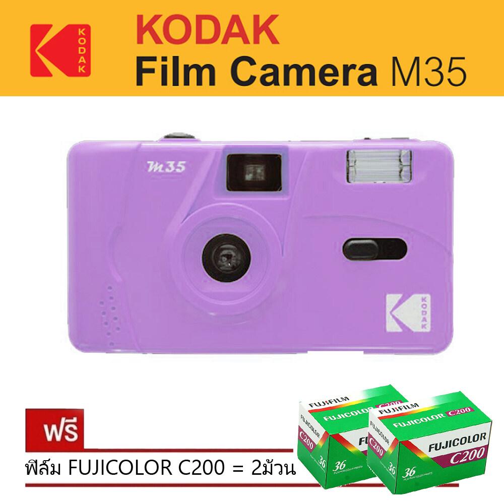 Kodak Film Camera M35 กล้องฟิล์ม ( แถมฟรี ฟิล์มfujicolor C200 X2 ม้วน ).