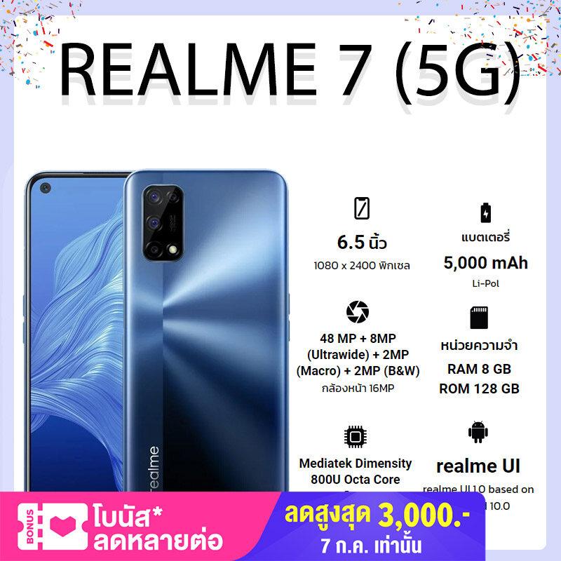 Realme 7 (ram8gb/rom128gb) (5g) (by Lazada Superiphone).