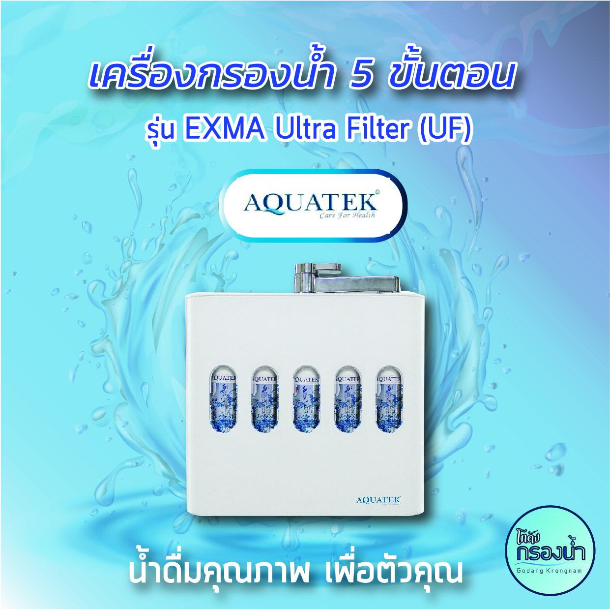 เครื่องกรองน้ำ Aquatek Exma Ultrafiltration.