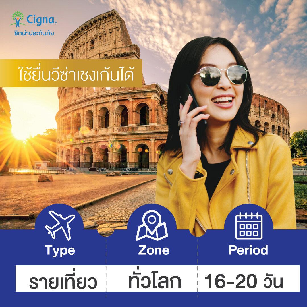ประกันเดินทางรายเที่ยว แผน Exclusive Worldwide (16-20 วัน)