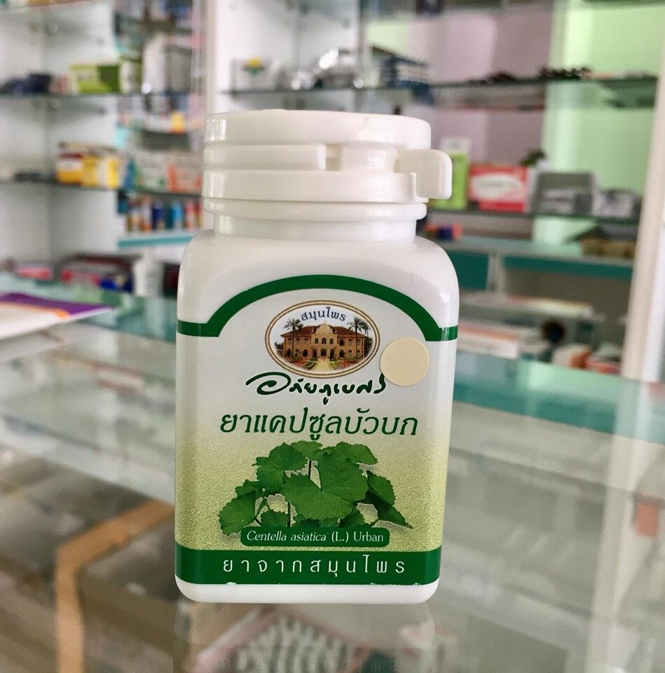 อภัยภูเบศร ใบบัวบก แคปซูล 70 cap.400 mg ✅(ผลิตใหม่ล่าสุด)✅