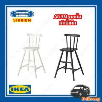 เก้าอี้เด็ก AGAM IKEA