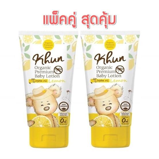 แนะนำ Khun (แพ็คคู่) โลชั่นกันยุงออร์แกนิคสำหรับเด็ก กลิ่นเลม่อน Organic Baby Lotion ขนาด 45ml.