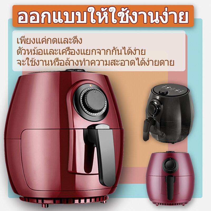 โปรโมชั่นราคาต่ำ จัดส่งฟรี หม้อทอดไร้น้ำมัน หม้อทอดไฟฟ้า เครื่องทอดไร้น้ำมัน ทอดอากาศ มัลติฟังก์ชั่น ไร้น้ำมันเพื่อสุขภาพ ขนาดความจุ8ลิตร Air Fryier หม้อทอด.