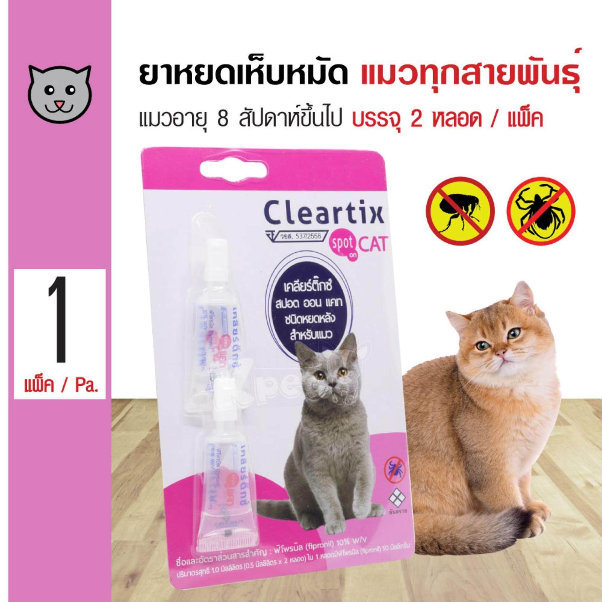 Cleartix Cat ยาหยอดหลัง ยาหยดเห็บหมัด สำหรับแมว อายุ 8 สัปดาห์ขึ้นไป (2 หลอด/ แพ็ค) By Kpet.