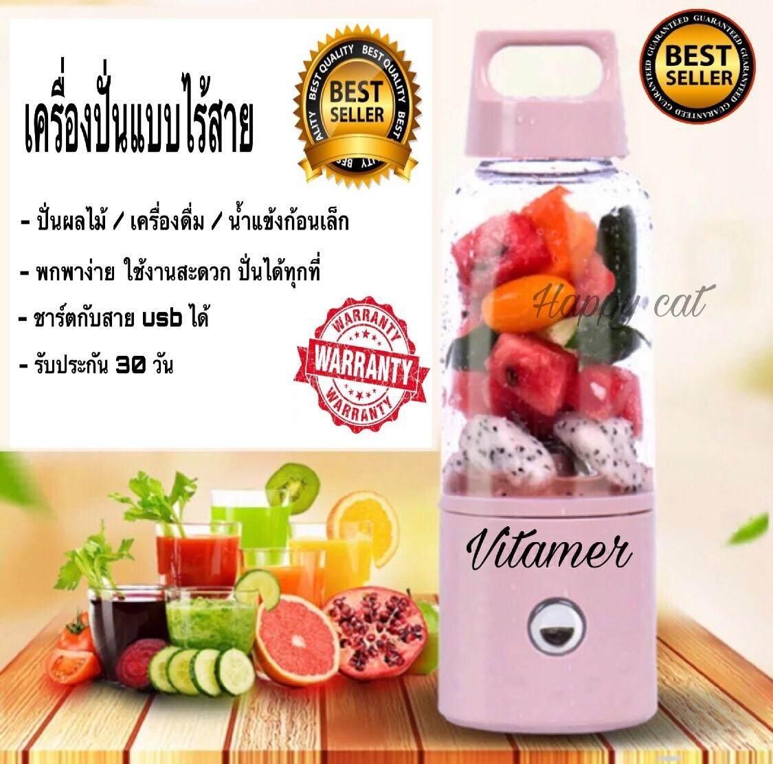 Vitamer สีชมพู แก้วปั่นพกพา Vitamer แก้วปั่นไร้สาย แก้วปั่นน้ำผลไม้ แก้ว สีชมพู แก้วปั่นพกพา Vitamer แก้วปั่นไร้สาย แก้วปั่นน้ำผลไม้ แก้วปั่นผลไม้ พกพา เครื่องปั่น สมูทตี้  (สินค้าพร้อมส่ง & ส่งไว 100%) ขนาด 500 ML มีรับประกันเปลี่ยนเครื่องภายใน 30 วัน