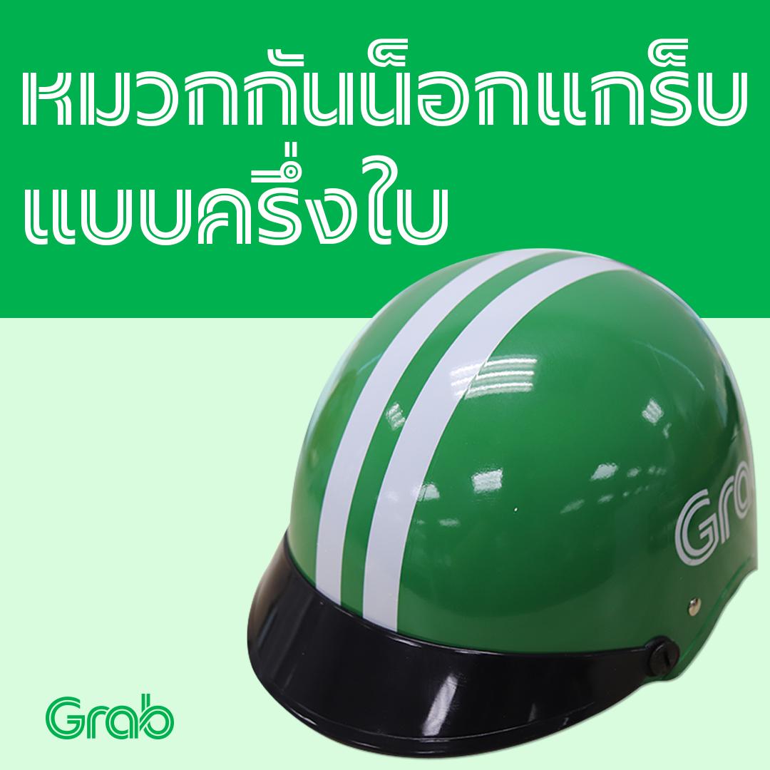Grab Driver Grab Helmet (half) (หมวกกันน็อคแกร็บครึ่งใบ).