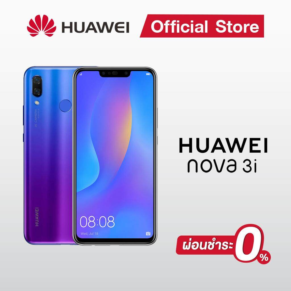 【ผ่อน 0% 10 เดือนได้】Huawei Nova 3i *4+128 GB 6.3นิ้ว