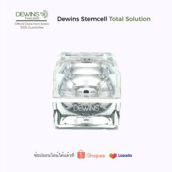 【พร้อมส่ง】DEWINS - STEMCELL Total Solution Cream สเต็มเซลล์ครีม 1 กระปุก