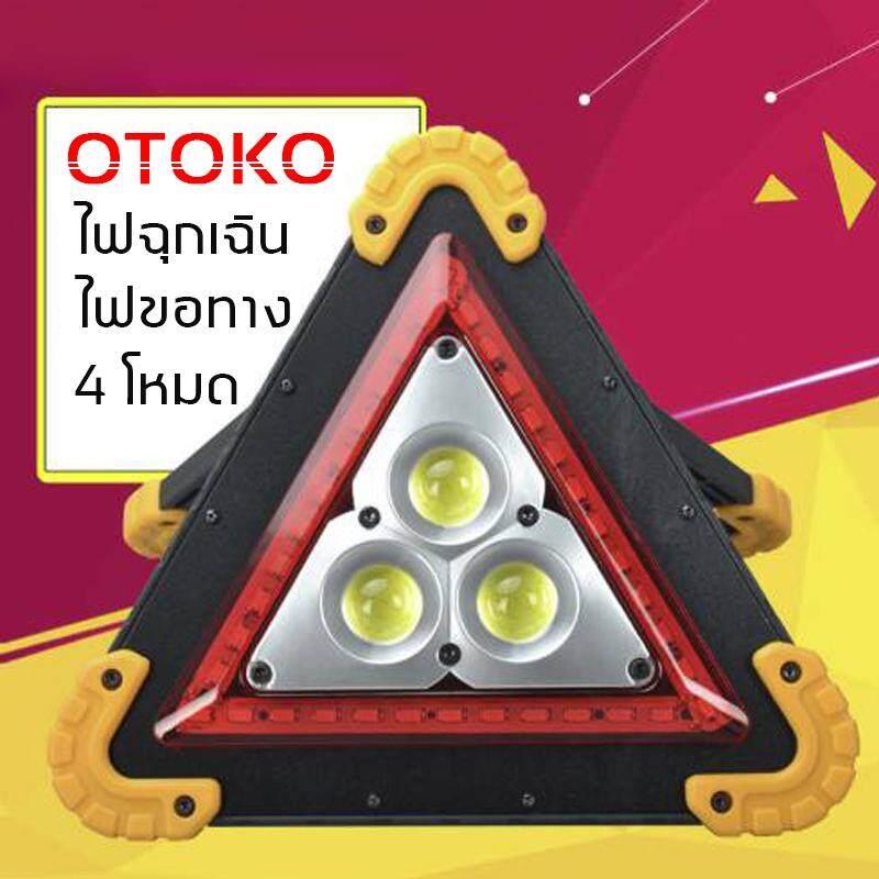 Lights4u ไฟฉุกเฉิน โคมไฟทำงาน ไฟขอทาง ดวงไฟแสงสีขาวและledสีแดง ปรับได้4โหมด Working Lamp Otoko รุ่น Oto-838.