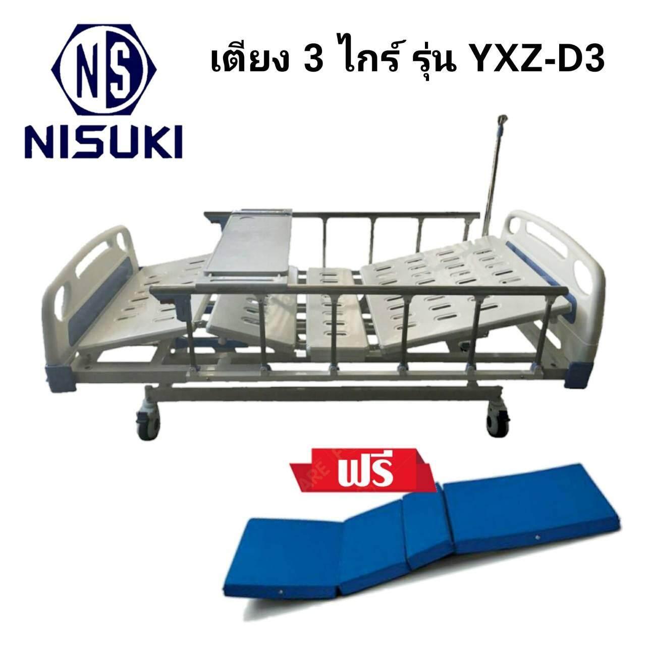 เตียงผู้ป่วย ระบบหมุมมือ 3 ไกร์ Yxz D3 พร้อมเบาะรอง.