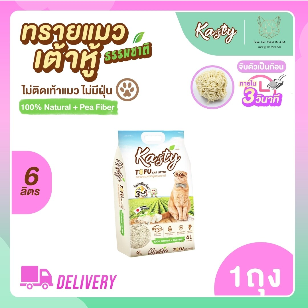 Kasty Tofu Litter 6l. ทรายแมวเต้าหู้ธรรมชาติ (2.72 Kg.)/ 1 ถุง.
