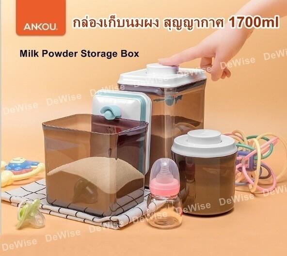 กล่องเก็บนมผง สีชา 1700 มล. กล่องใส่นมผง กล่องนมผง ที่เก็บนมผง กล่องสุญญากาศ กล่องอเนกประสงค์ อุปกรณ์แบ่งนมผง กล่องถนอมอาหาร Vacuum Milk Powder Box 1.7 L.