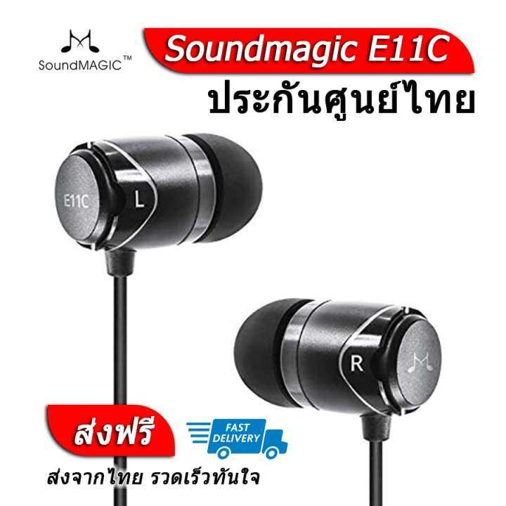 Soundmagic E11C หูฟังยอดนิยมรุ่นพัฒนาต่อยอดจาก E10 ประกันศูนย์ไทย