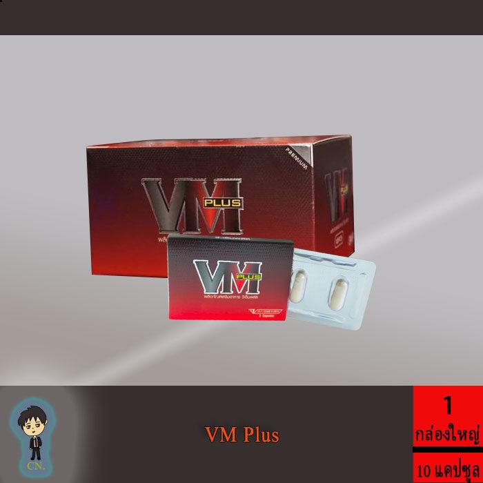(1กล่องใหญ่ /10แคปซูล) New VM PLUS วีเอ็มพลัส บำรุงสุขภาพทางเพศผู้ชาย