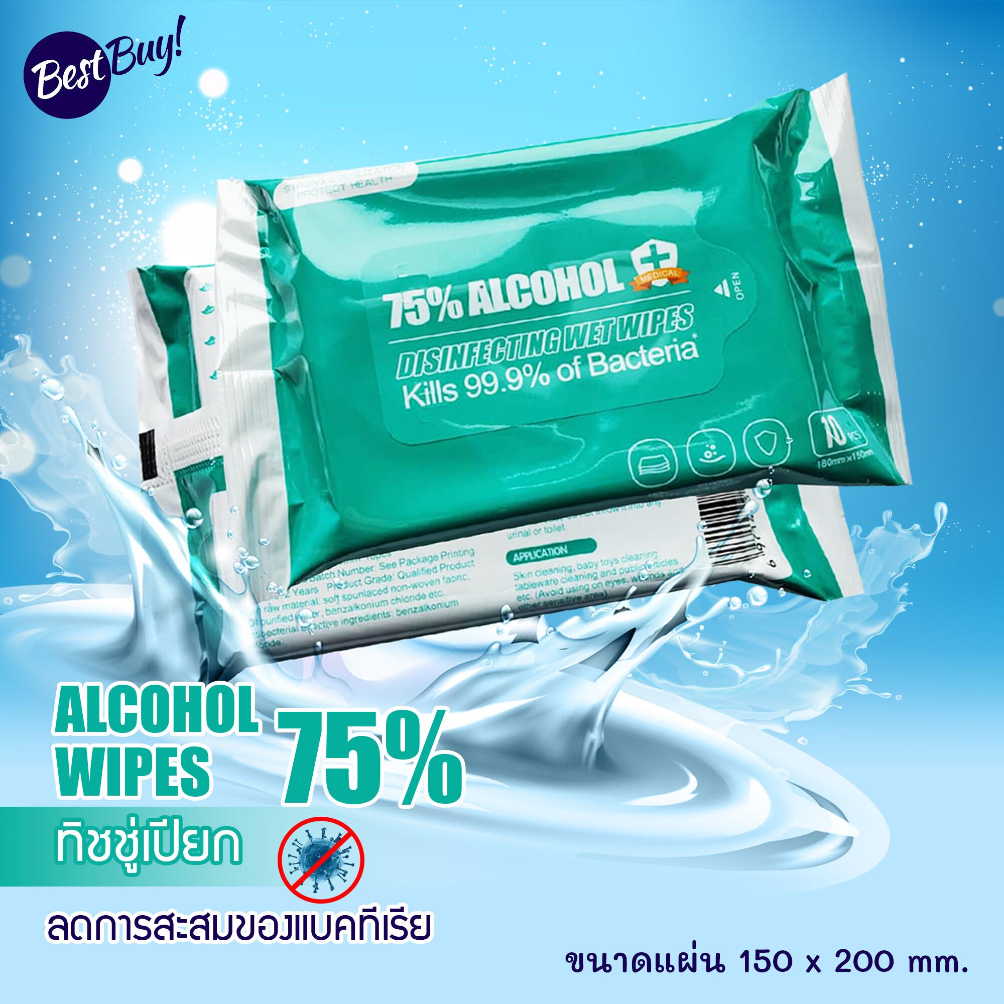 ราคา ทิชชู่เปียก มีแอลกอฮอล์ ป้องกันและลดการสะสมของแบคทีเรีย 99.99% มี Alcohol 75% ( 1 ห่อ 10 ชิ้น ) ยกลัง 200 ห่อ