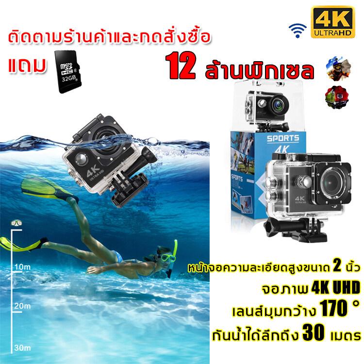 ติดตามร้านค้าและกดสั่งซื้อ แถม 32g เมมโมรีการ์ด หน้าจอความละเอียดสูงขนาด 2 นิ้ว กล้องแอ็คชั่น กล้องกันน้ำ เลนส์มุมกว้าง 170 องศา กล้องติดหมวก 12 ล้านพิกเซล กล้อง Hd ดำน้ำขนาดเล็กกลางแจ้ง พร้อมการ์ดหน่วยความจำ ความละเอียด 4k เลนส์ที่กว้างเป็นพิเศษ.