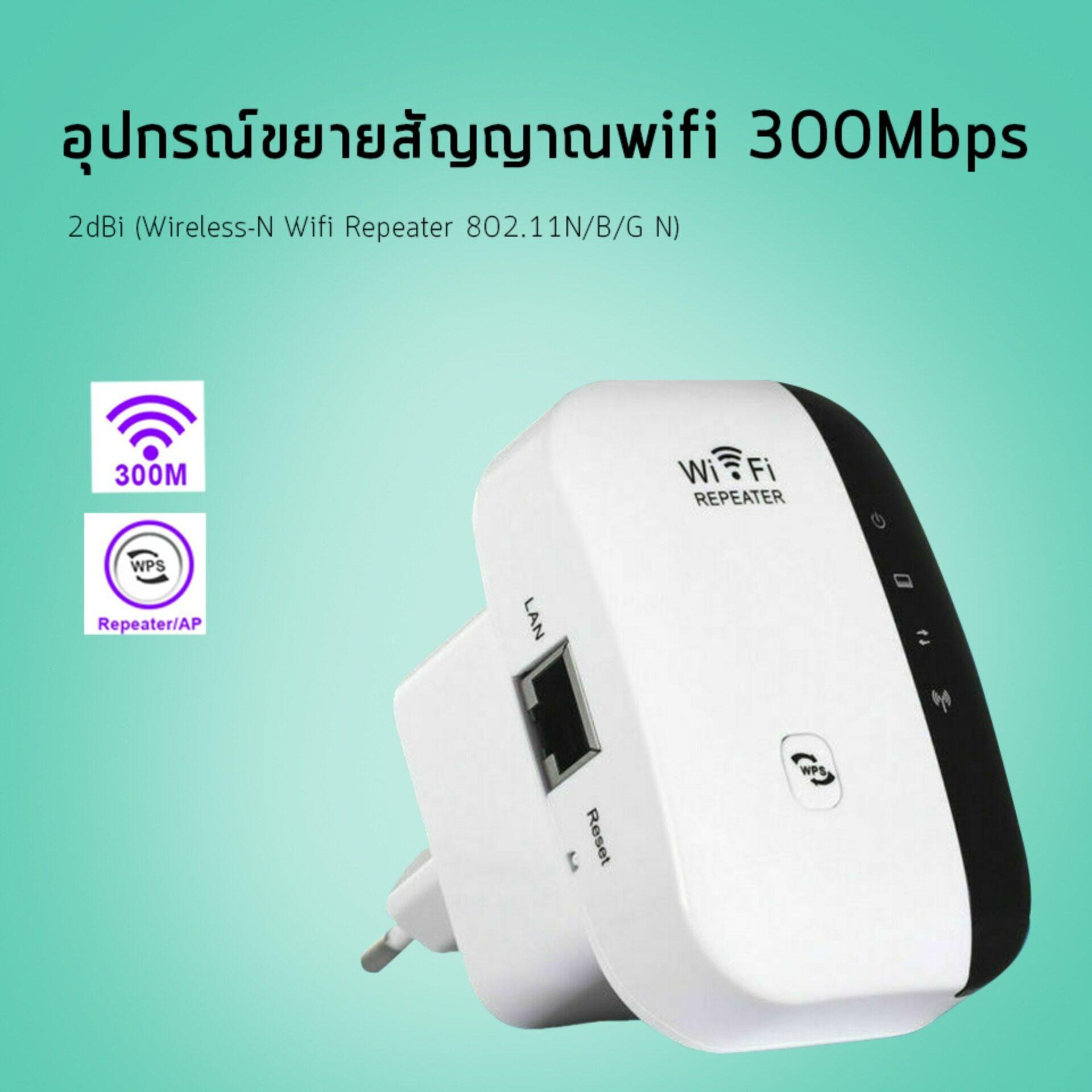 ดูดสัญญาณ Wifi ง่ายๆ แค่เสียบปลั๊ก Best Wireless-N Router 300mbps Universal Wifi Range Extender Repeater High Speed (white).