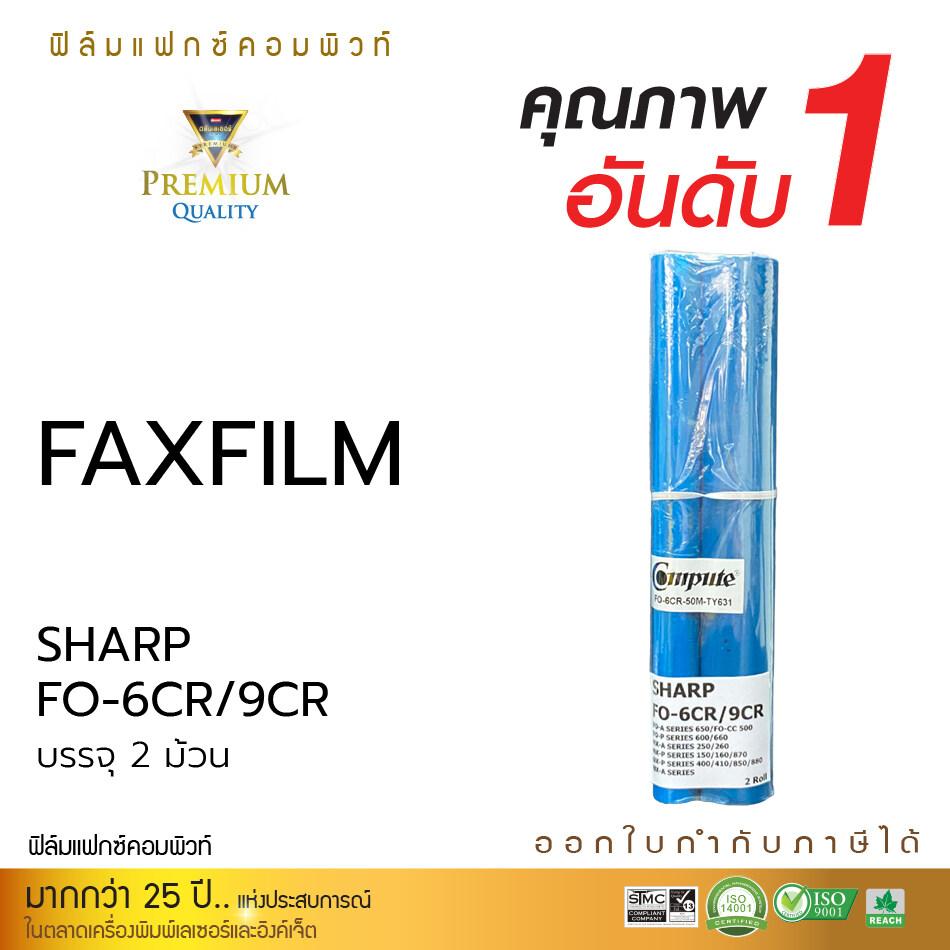 บรรจุ 2 ม้วน ฟิล์มแฟกซ์ Compute Fax Film รุ่น Sharp Fo-6cr / 9cr สำหรับเครื่องโทรสาร Sharp Nx-P160 / Ux- P 880 เนื้อฟิล์มคุณภาพดี ออกใบกำกับภาษีไปกับสินค้า.