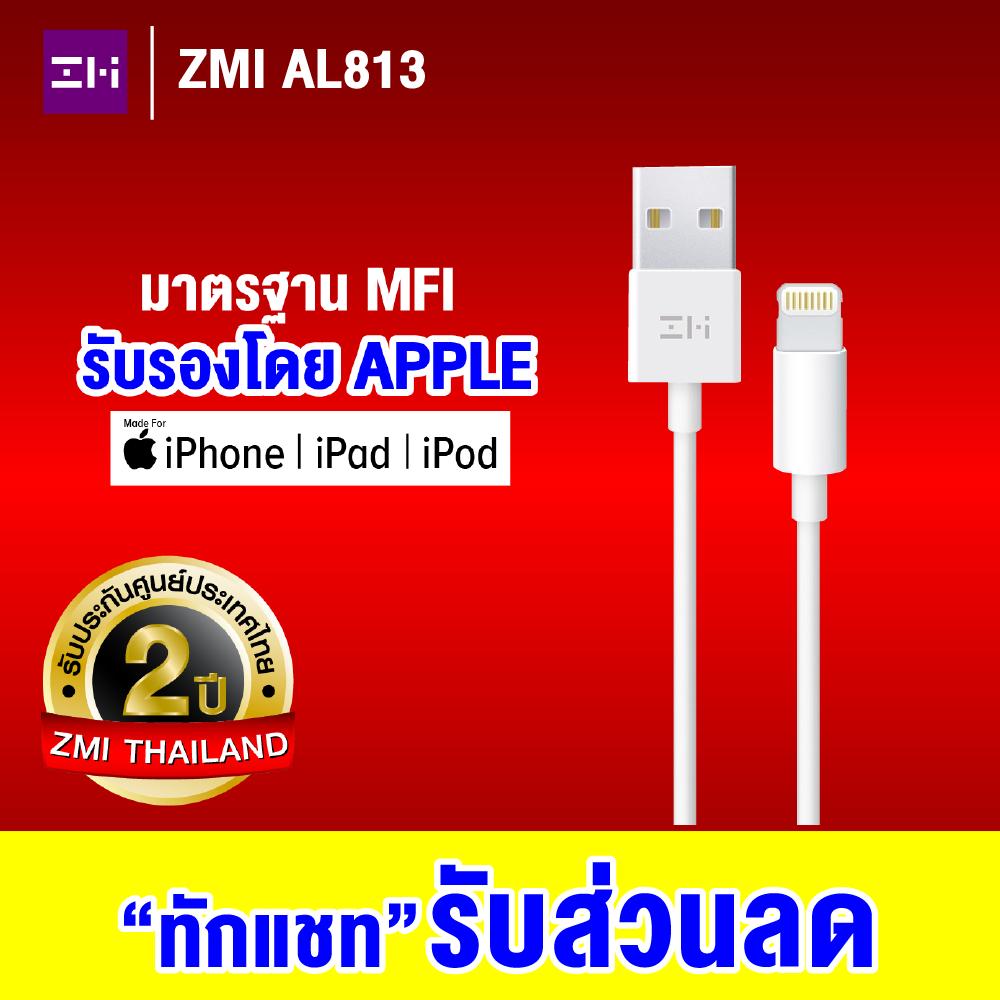 【ทักแชทรับคูปอง】【แพ็คส่งใน 1 วัน】 Zmi Al813  สายชาร์จ Lightning มาตรฐานระดับ Mfi สายชาร์จยาว 1เมตร [[ รับประกัน 2 ปี ]] / Thaisuperphone.