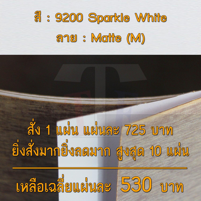 แผ่นโฟเมก้า แผ่นลามิเนต ยี่ห้อ Td Board สีขาว รหัส 9200 Sparkle White พื้นผิวลาย Matte (m) ขนาด 1220 X 2440 มม. หนา 0.60 มม. ใช้สำหรับงานตกแต่งภายใน งานปิดผิวเฟอร์นิเจอร์ ผนัง และอื่นๆ เพื่อเพิ่มความสวยงาม Formica Laminate 9200m.