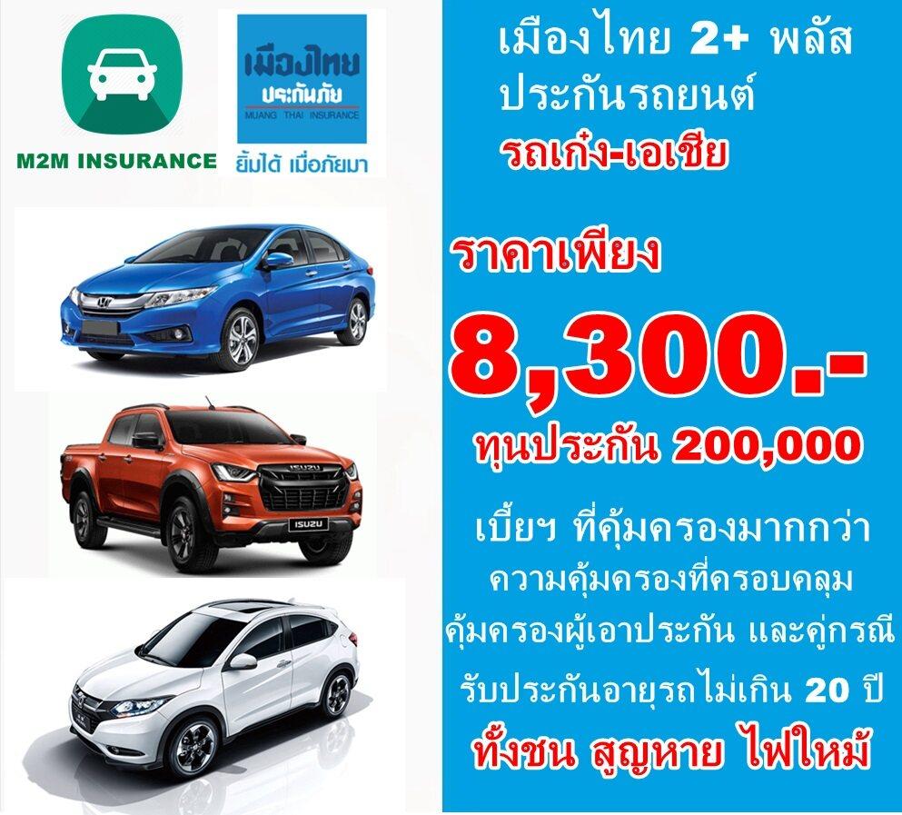 ประกันภัย ประกันภัยรถยนต์ เมืองไทยประเภท 2+ พลัส (รถเก๋ง เอเชีย กระบะ4ประตู) ทุนประกัน 200,000 เบี้ยถูก คุ้มครองจริง 1 ปี