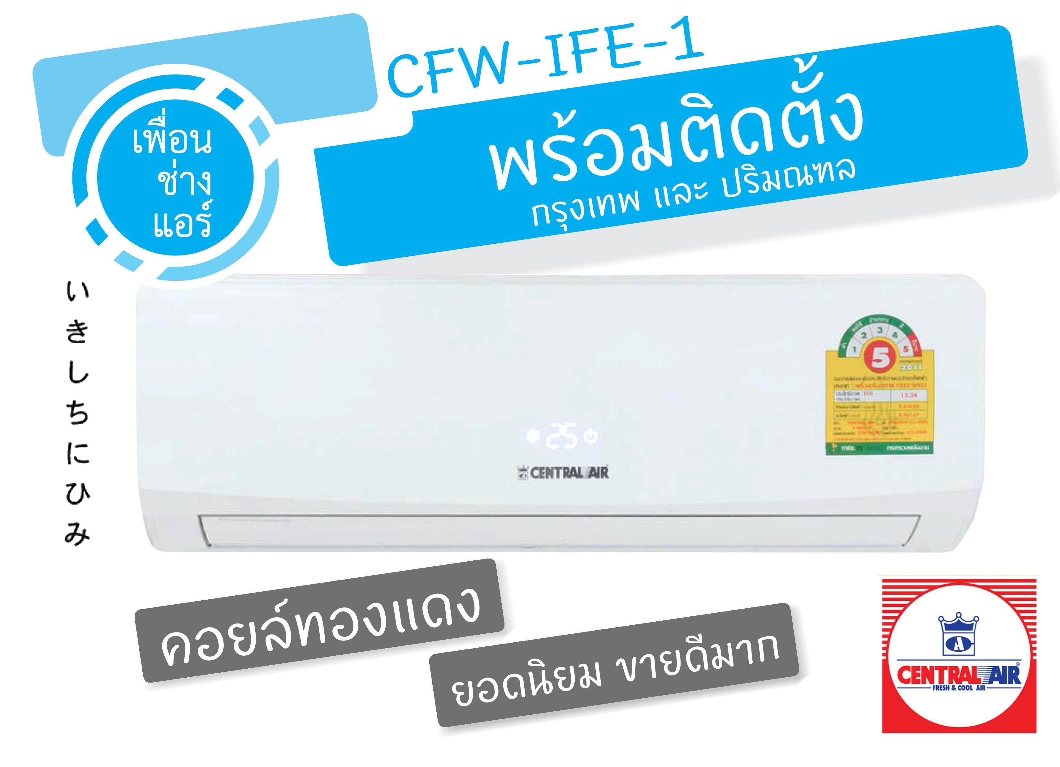 *พร้อมติดตั้ง* Central Air ติดผนัง 9,000 BTU. ประหยัดไฟเบอร์ 5 รุ่น CFW-IFE กทม.และปริมณฑล