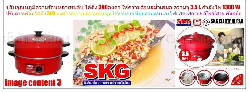 SKG ELECTRIC PAN เอส เค จี กระทะไฟฟ้า อเนกประสงค์ SK-199 1300W ความจุ 3.5 ลิตร ทำอาหาร เป็น สุกี้ ผัด ต้ม ผัด แกง ทอด ปรับอุณหภูมิความร้อนหลายระดับ ได้ถึง 300องศา ให้ความร้อนสม่ำเสมอ ปลอดภัยในการใช้งาน มี ใช้งานง่าย และครบครัน V19 1N-11