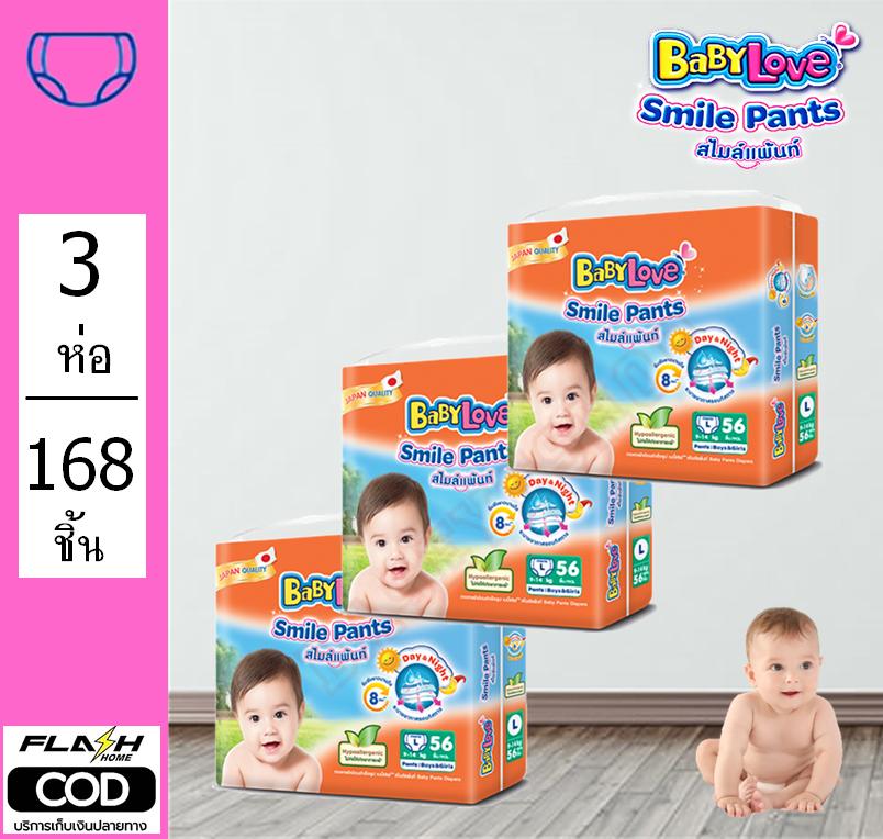 ซื้อที่ไหน ขายยกลัง Babylove Smile Pants แพมเพิส ผ้าอ้อมเด็ก เบบี้เลิฟ ราคาถูก (3แพ็ค=1ลัง) ไซส์ L มี 168 ชิ้น
