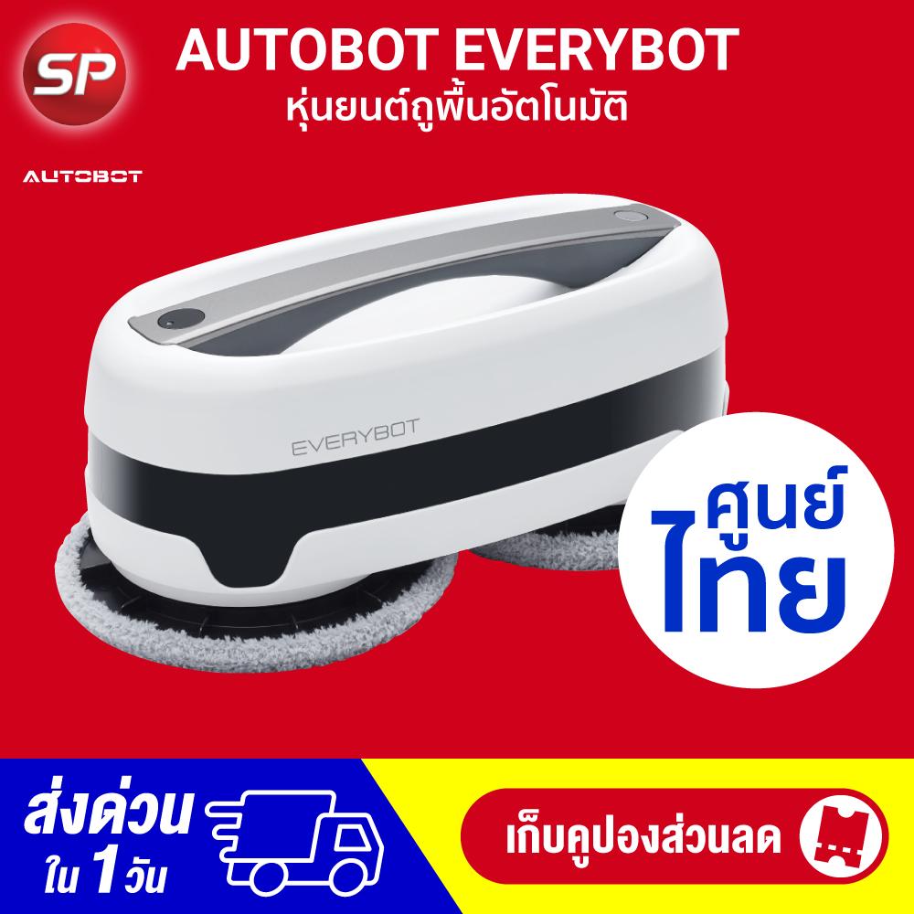 [ประกันศูนย์ไทย 1 ปี + พร้อมส่ง] AUTOBOT EVERYBOT หุ่นยนต์ถูพื้นไร้สาย อัตโนมัติ สามารถใช้เป็นเครื่องเช็ดกระจกได้
