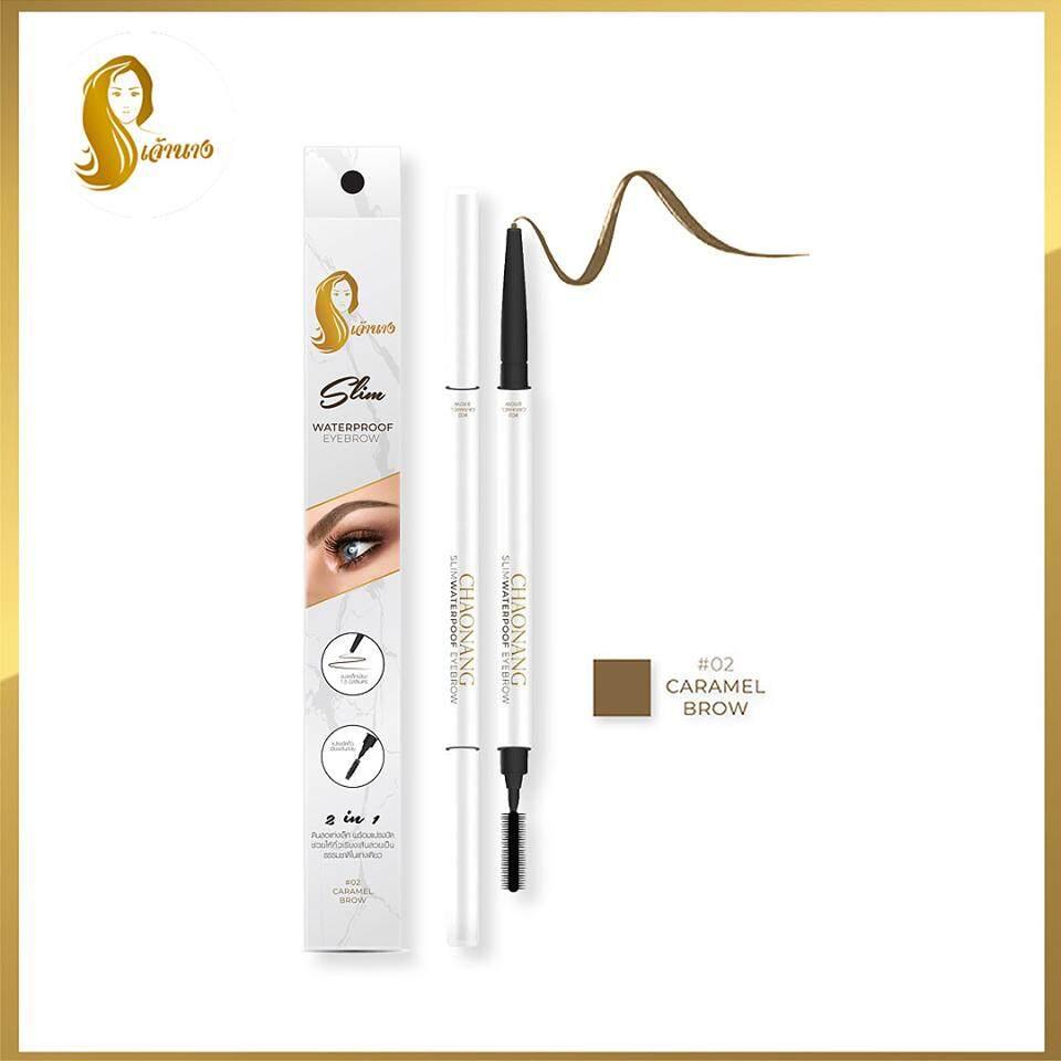 chaonang slim waterproof eyebrow ดินสอเขียนคิ้วเจ้านาง มีให้เลือก 3 เฉดสี